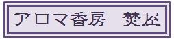 金沢 お土産 お香専門店-石川県-お香販売